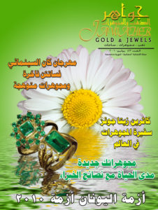 Issue_53_2010-07
